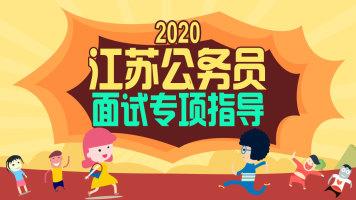 2020年江苏公务员面试培训