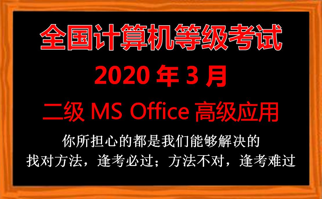 蓝天教育|二级MS2021年3月