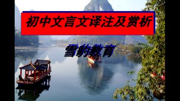 初中文言文译注及赏析