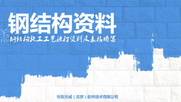 【恒智天成】钢结构施工工艺流程资料及表格填写(精讲课)