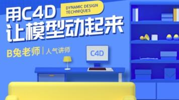零基础学C4D三维建模动效/免费教程