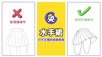 日系二次元水手裙JK青春制服的绘画【漫画教程】【板绘教程】