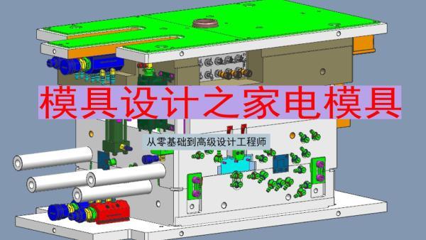 UG/CAD模具设计之家电模机壳