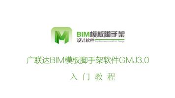 广联达BIM模板脚手架设计软件GMJ3.0入门教程