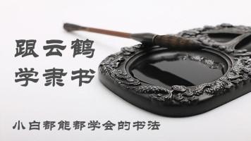 30天学会隶书【雄狮网校书法】
