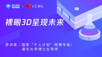 廖洪恩:裸眼3D呈现未来