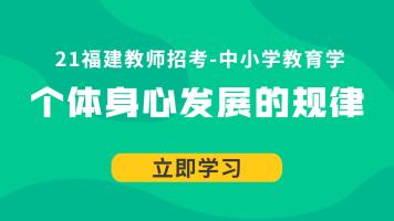 21福建教师招考中小学教育学:个体身心发展的规律