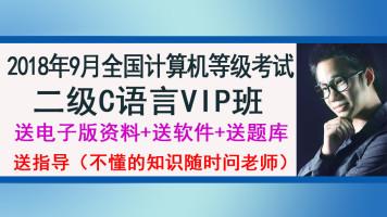 2018年9月全国计算机等级考试二级C语言VIP班零基础学习送指导