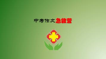 中考作文急救营