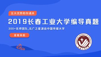 2019长春工业大学编导专业真题