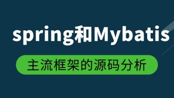 spring和mybatis主流框架的源码分析【鲁班学院】