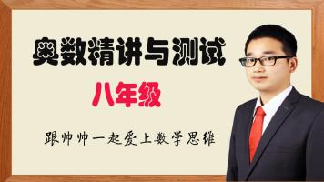 【2021-2022直播课】跟帅帅老师啃八年级奥数精讲与测试