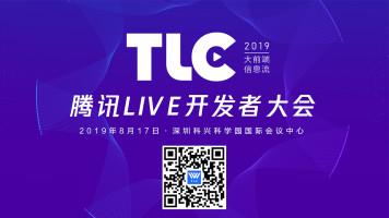 2019 腾讯 Live 开发者大会 (TLC)