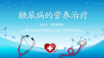 吴为群博士营养课堂:糖尿病的营养治疗