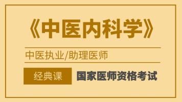 国家医师资格考试中医执业/助理医师【中医内科学】经典班