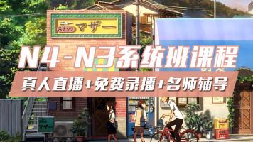 【学霸熊日语】 N3阶段班「N4-N3」