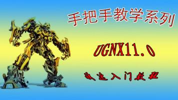 UG 快速入门教程(操作+技巧+实战)
