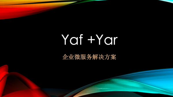 基于yaf+yar的企业微服务解决方案教程