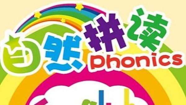 【优质】自然拼读法Phonics 零基础学英语入门课程初学必选