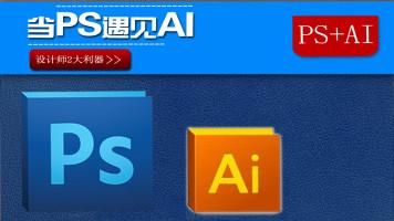 平面设计全套PS/AI教程视频PhotoShop/illustrator零基础入门自学