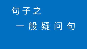 句子之一般疑问句【新五年级新六年级新七年级新初一新初二英语】