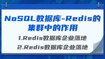 NoSQL数据库-Redis的集群中的作用