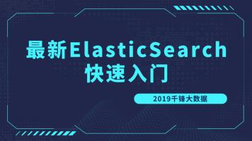 2019最新ElasticSearch快速入门教程【千锋大数据】