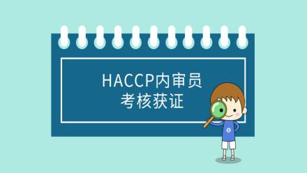 【食品580】HACCP内审员培训课程