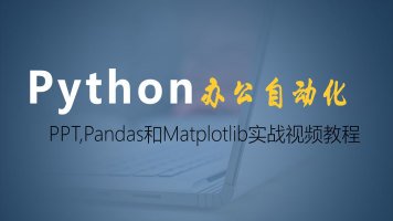 Python办公自动化 PPT,Pandas和Matplotlib实战视频 实战视频教程