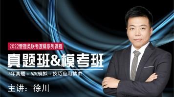 徐川老师弟子班(2022)系列课程之真题与模考班