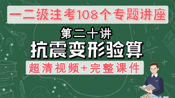 20抗震变形验算【朗筑注册结构工程师考试规范专题班】