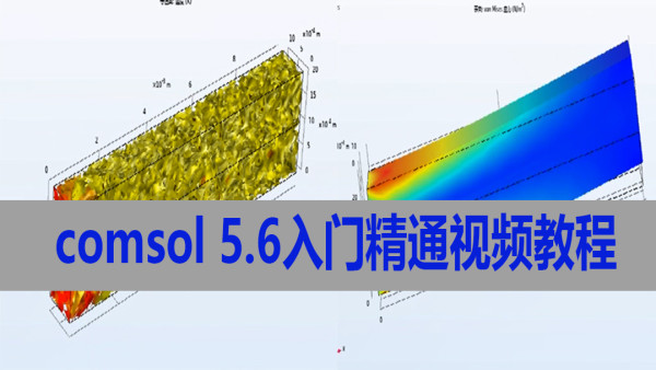 comsol5.6视频教程软件教程