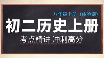 初二历史上册(体验课)