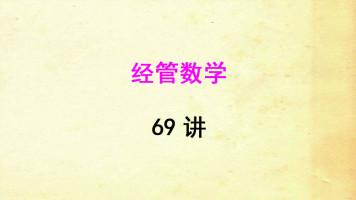 深圳职业技术学院 经管数学 雷田礼 69讲