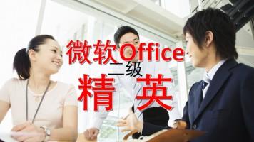 全国计算机二级微软Office高级-Word、Excel、PPT企业级(优化)