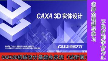 CAXA3D机械设计(操作+技巧+案例)试听课