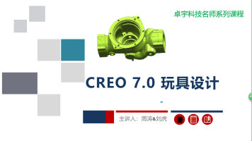 Creo7.0玩具设计专题