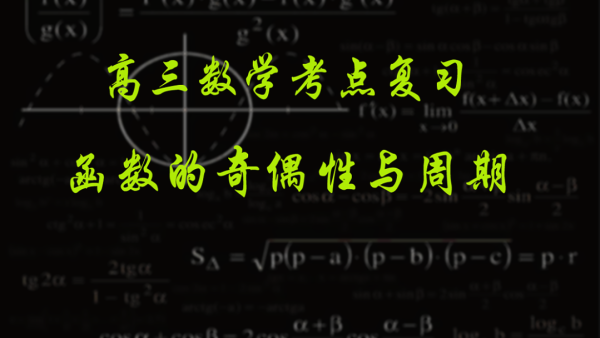 高三知识点之2.3函数的奇偶性