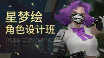 CG原画绘画/概念设计:角色设计1期【星梦绘雅坤】
