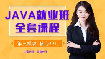 JAVA零基础到架构师全套课程第三模块(核心API)