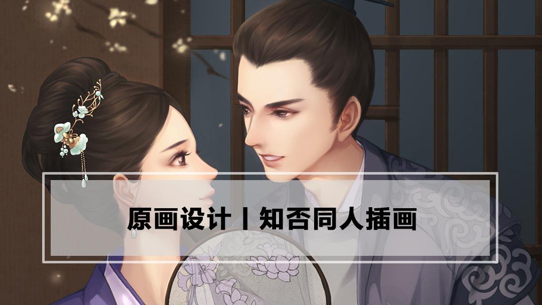 知否同人插画丨CG原画丨原画教程丨王氏教育集团