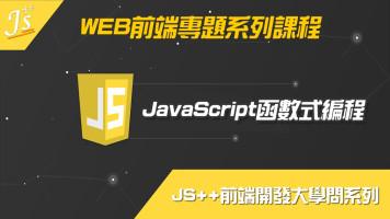 WEB前端开发JavaScript大学问之『函数式编程』【JS++前端】