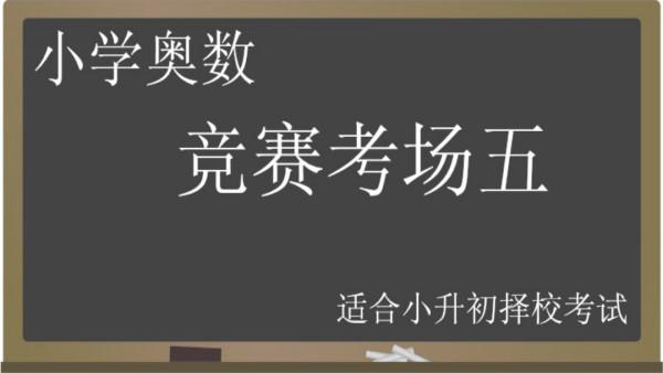 小学奥数-竞赛考场五