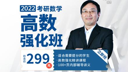 2022考研数学-汤家凤高数强化课程【完整版】-文都考研