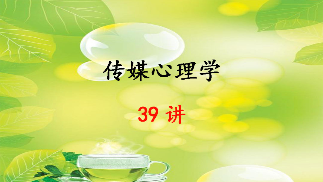 传媒心理学 39集 方建移 浙江传媒学院