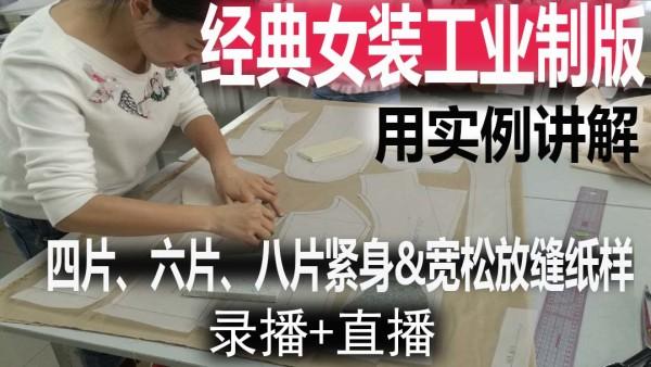 晋升中高级【六】经典女装工业制版原理与应用服装制板服装打板