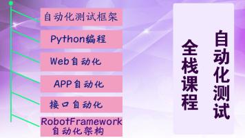 软件测试之python自动化测试4(web/app/接口自动化/自动化框架)
