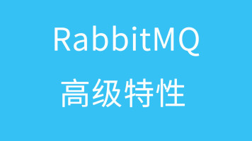 RabbitMQ高级特性