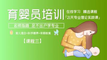 育婴师培训(三)