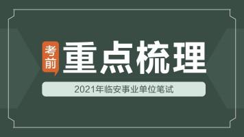 2021年临安事业单位考前重点梳理